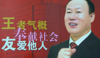 A brochure for Wang Fengyou's investment ponzi scheme